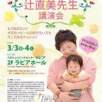 まあるい抱っこの講座~子どもの体の発達は、赤ちゃんの抱っこから始まっている
