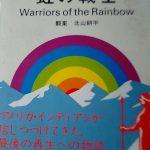 虹の戦士~インディアンの教えから学ぶ地球を救う生き方